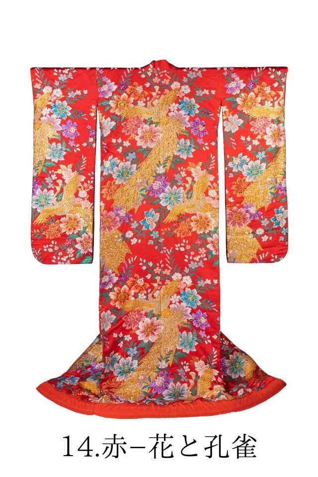 Iro Uchikake Kimono No.14